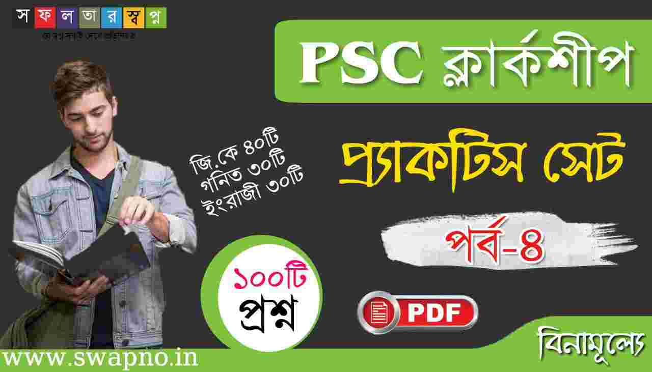 WBPSC Clerkship Practice Set Part-4 in Bengali PDF