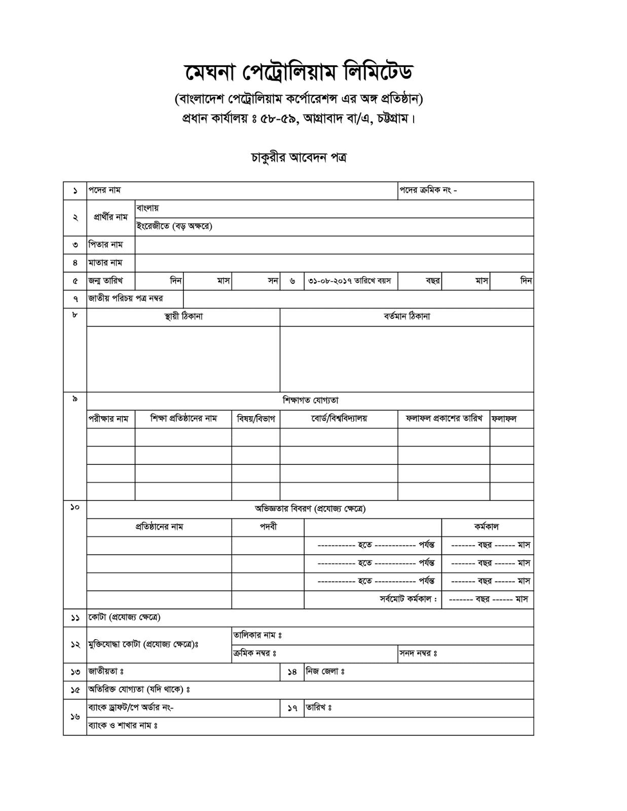 Meghna petrolium limited job circular 2017 barakanews is a application form falaconquin