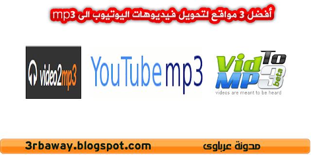 أفضل ,3 ,مواقع ,لتحويل, فيديوهات, اليوتيوب, الى ,mp3