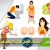 اعراض الحمل الأكيدة والمحتملة - جدول طبي سليم 100%