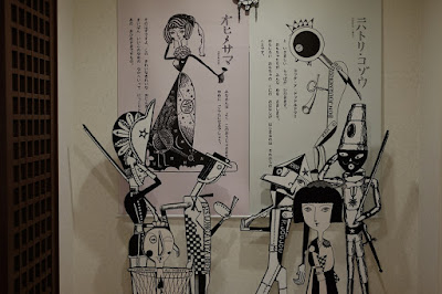 武井武雄の世界 イルフ童画館 写真撮影スポット
