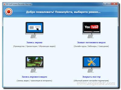 ZD Soft Screen Recorder 10.4.4 Portable