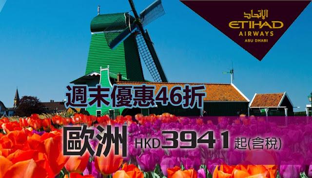 阿提哈德航空「週末優惠」香港飛瑞士、意大利、法國、荷蘭 低至46折,今日(5月13日)己開賣!