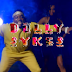 DOWNLOAD VIDEO: Dully Sykes - Samba