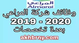 وظائف شركة المراعي 2019 مصر راتب يبدأ من 4500 جنية بعدة تخصصات