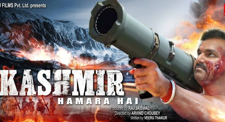 Bhojpuri movie Kashmir Hamara Hai 2019 wiki, full star-cast, Release date, Actor, actress, Song name, photo, poster, trailer, wallpaper