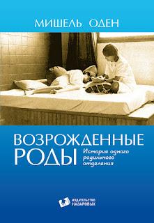 Oden_Vozrozhd_Rody_cover_6-01face.jpg