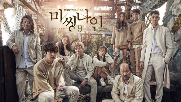 韓劇-Missing 9-線上看-戲劇介紹-MBC-劇情簡介-人物介紹