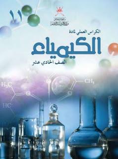 الكراس العملي لمادة الكيمياء للصف الحادي عشر