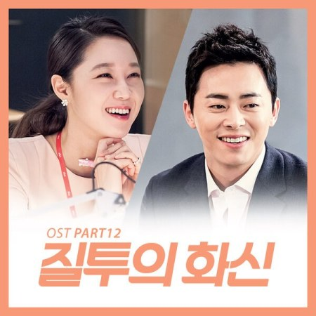 Lyric : Peanuts Butter - I See You (OST. Jealousy Incarnate)