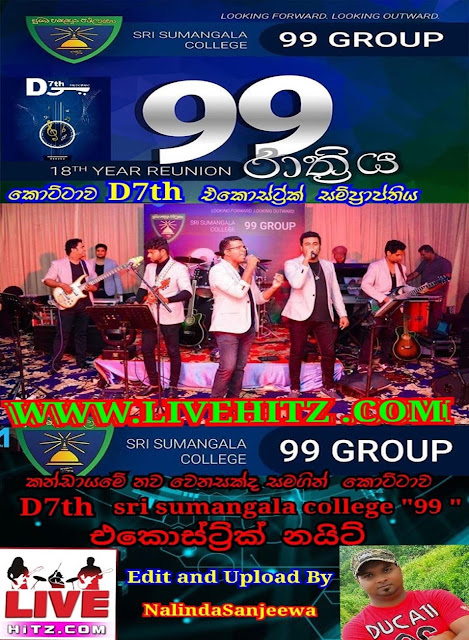 2017 SUMANGALA RATHTRIYA WITH D7TH