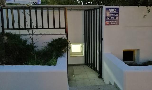 Ηγουμενίτσα: Σε λειτουργία οι δημόσιες τουαλέτες στην πλατεία Δημαρχείου