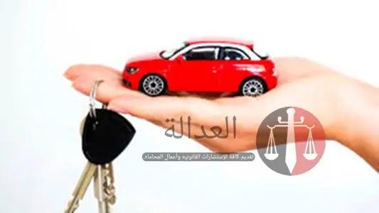 أفضل صيغة عقد ايجار سيارة ملاكي أونقل أو أجره للشركات والأفرادpdf.