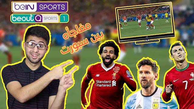تردد القنوات الناقله لمباريات كاس العالم مجانا وتشغيلها على التلفزيون