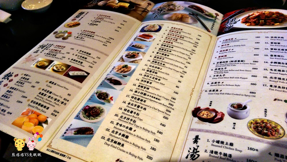 IMAG0155 - 餡老滿北京手工餃子│拉~拉~拉到人生高潮的一餐