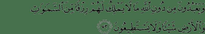 Surat An Nahl Ayat 73