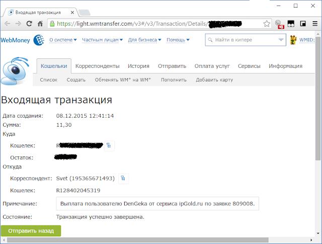 IP Gold.ru - выплата на WebMoney от 08.12.2015 года