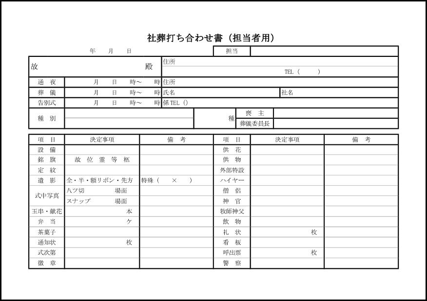 社葬打ち合わせ書(担当者用) 008
