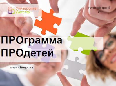http://doshkolka.rybakovfond.ru/projects/prodetey