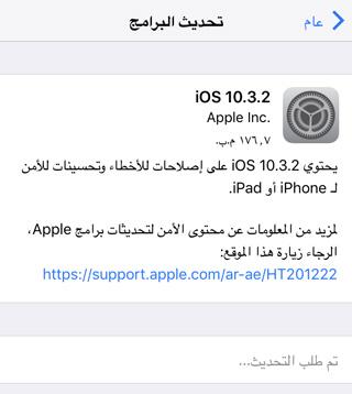 تحديث iOS10.3.2