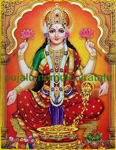 Margashiramasam puja vidhi in Telugu,lakshmi images