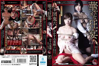 AVOP-164 Gorgeous Kyo-en 華やかな狂宴