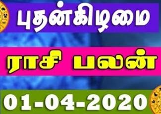 Today Rasi Palan 01-04-2020 | Indraya Rasi Palan Tamil | இன்றைய ராசிபலன்
