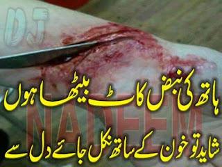 Haath ki nabz kaat baitha hoon   Sad Urdu Poetry - Urdu poetry lovers 2 line Urdu Poetry, Sad Poetry, Dard Shayari,