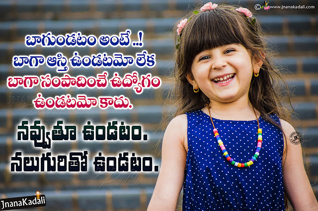 nice telugu happiness quotes, best happiness sayings in telugu, online happiness sayings in telugu