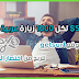 اكبر موقع 2017 للربح من اختصار الروابط يعطيك 5$ لكل الف زائر عربى !!