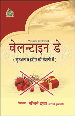 Valentine-Day - Quran-o-Hadees ki Roshni me pdf in Hindi