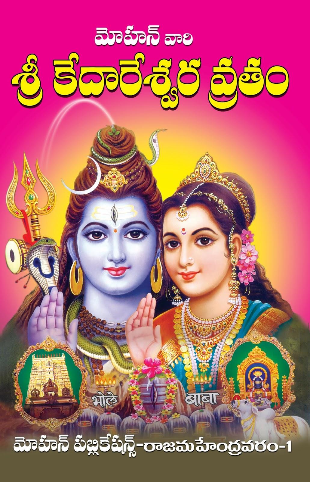 కేదారేశ్వర వ్రతం | Kedareswara Vratam | GRANTHANIDHI | MOHANPUBLICATIONS | bhaktipustakalu