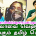 COMMON GIRL ASKING QUESTIONS TO SASI | ANDROID TAMIL