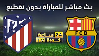 مشاهدة مباراة برشلونة واتليتكو مدريد بث مباشر بتاريخ 06-04-2019 الدوري الاسباني