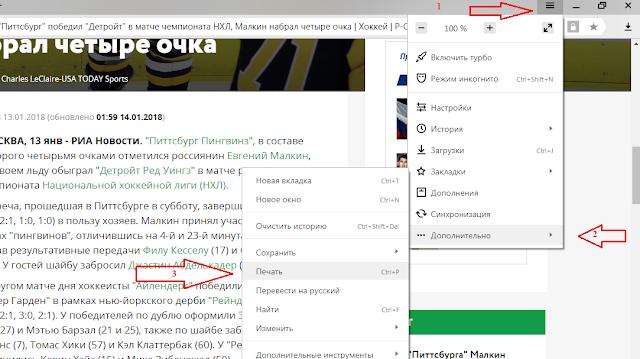 Печать из Яндекс
