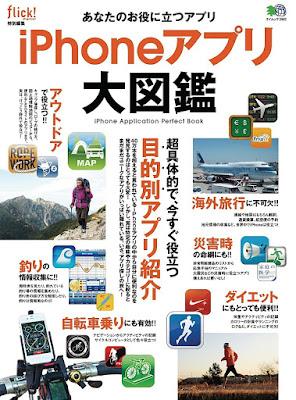 iPhoneアプリ大図鑑 raw zip dl