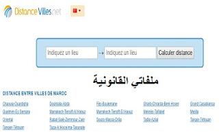 المسافة بين المدن المغربية