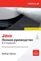 книга Шилдта «Java. Полное руководство» (Java SE 7)
