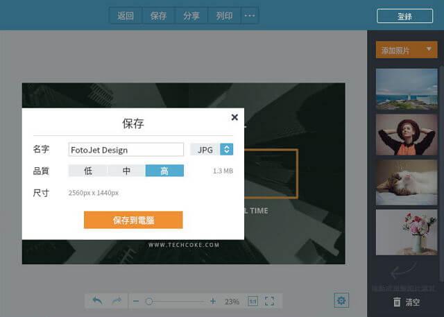 FotoJet 線上照片編輯器:設計圖片、製作拼圖、圖形設計創作工具_213