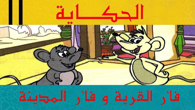 حكاية فأر القرية و فأر المدينة  المستوى الثاني  مرجع مرشدي في اللغة العربية