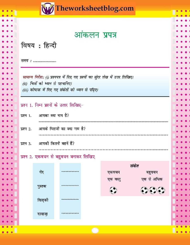 Hindi grammar practice worksheet free printable. - Theworksheetsblog [ 1186 x 919 Pixel ]