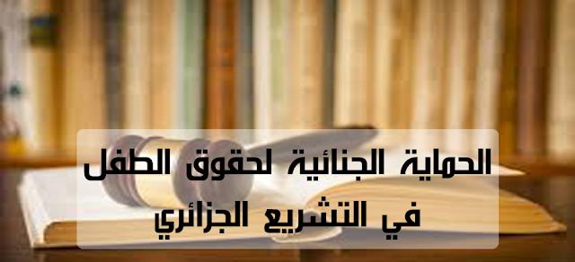 مذكرة , ماستر : الحماية , الجنائية , لحقوق , الطفل , في , التشريع , الجزائري , PDF