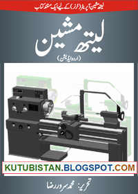 Lathe Machine Urdu book