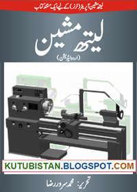 Lathe Machine Urdu book