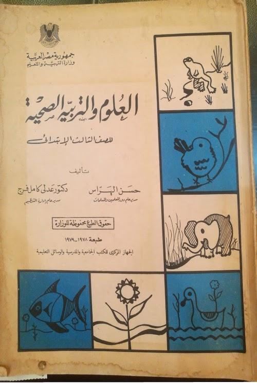 كتاب العلوم للصف الثالث الابتدائى زمان