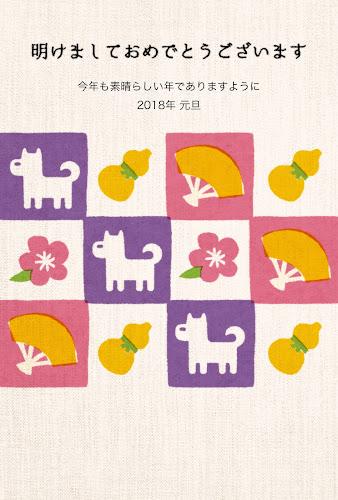 犬と扇子とひょうたんの手ぬぐいデザイン年賀状(戌年)
