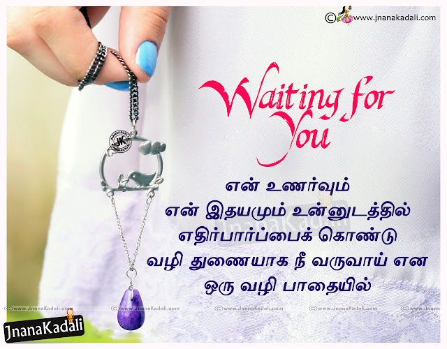 New and Nice Tamil Love Poems online, Inspiring Tamil Language Good Love Quotes and Sayings online, Awesome Tamil Love Pics and Messages, Tamil Love Good Reads online, Awesome Tamil Language Love Quotes and Pics, one side love quotes for girls in tamil, tamil latest love letters and whatsapp images free wallpapers.