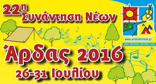 Από 26 έως 31 Ιουλίου η 22η Συνάντηση Νέων Άρδας 2016