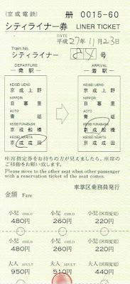 京成電鉄 車内特急券 シティライナー券