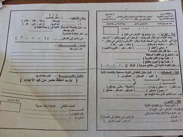 امتحانات عربى ودين نقل ابتدائى 2015 منهاج مصر 10891607_30964840589